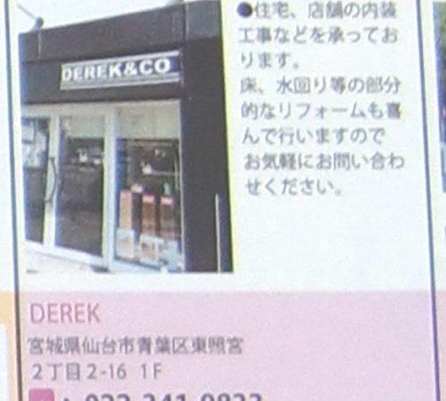 DEREK(デレク)の紹介です!