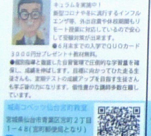 城南コベッツ仙台宮町教室の紹介です!