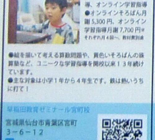 早稲田教育ゼミナールの紹介です!
