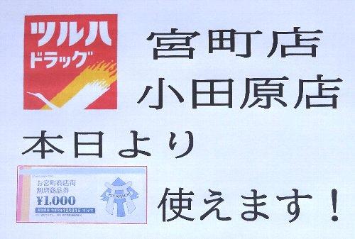 お宮町商品券が、ツルハの宮町店と小田原店にてご利用頂けることになりました!