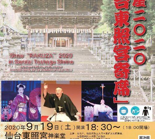 笑楽座二〇二〇「仙台東照宮寄席」を開催します!
