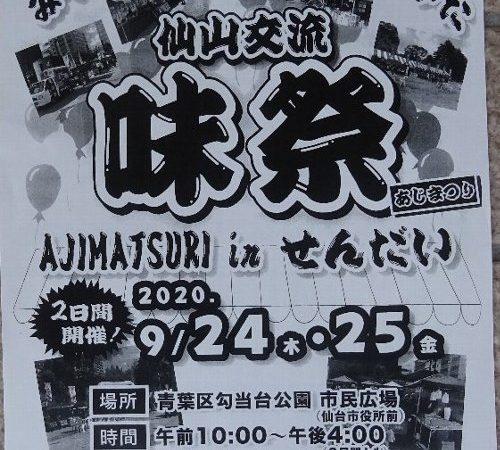 勾当台公園市民広場で仙山交流しています!