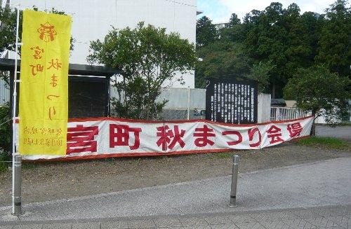 第24回お宮町秋まつりを開催します!