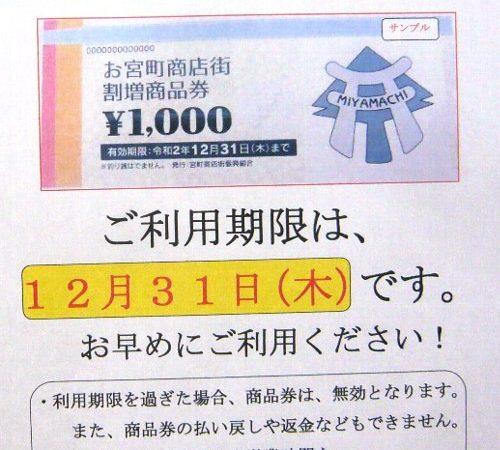 お宮町商店街割増商品券の期限が迫っています!