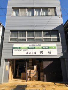 株式会社 後藤