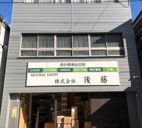株式会社 後藤が、宮町商店街振興組合へ加入頂きました!