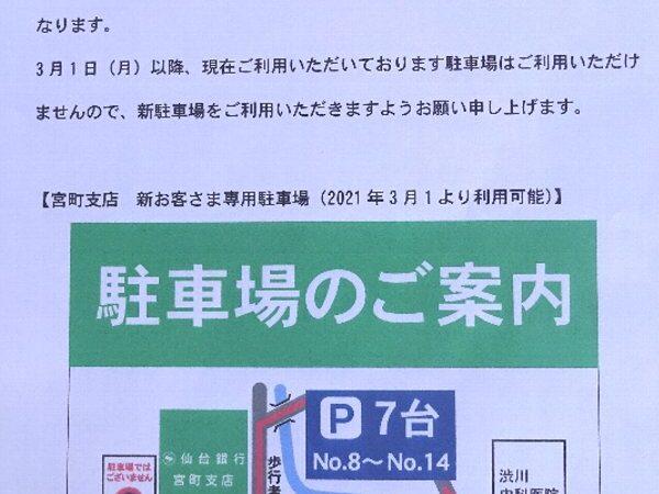 仙台銀行の駐車場変更のお知らせ