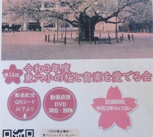 令和3年度 第14回東六小の桜と音楽を愛でる会