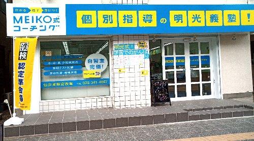 明光義塾 仙台東照宮教室が開校しました!