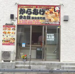 からあげ 金と銀 仙台宮町店