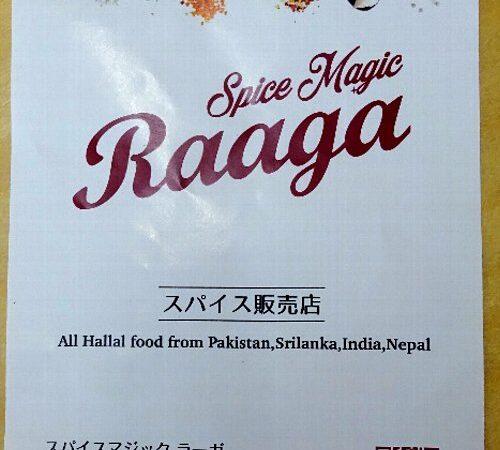 Spice Magic Raaga(スパイス マジック ラーガ)がオープンしました!