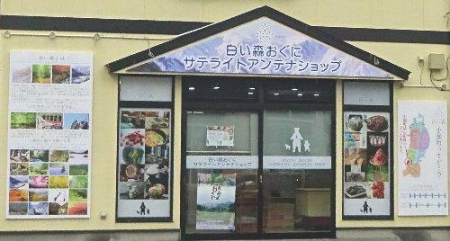 白い森 おぐに サテライト アンテナ ショップ 仙台店がオープンします!