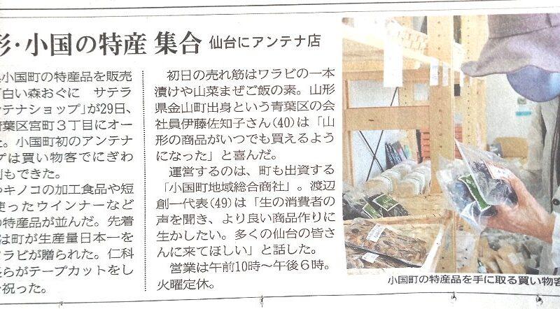 小国町が、河北新報の朝刊で紹介されました!