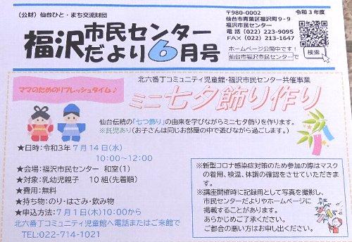 福沢市民センターからのお知らせです。