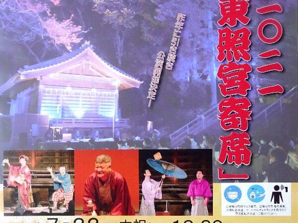 笑楽座2021「仙台東照宮寄席」を開催します!