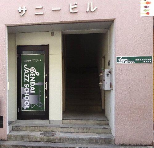 仙台ジャズスクール/安田ミュージックオフィス