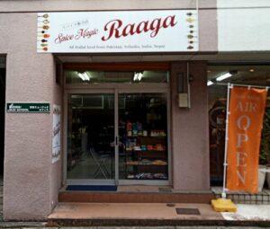 Spice Magic Raaga(スパイス マジック ラーガ)