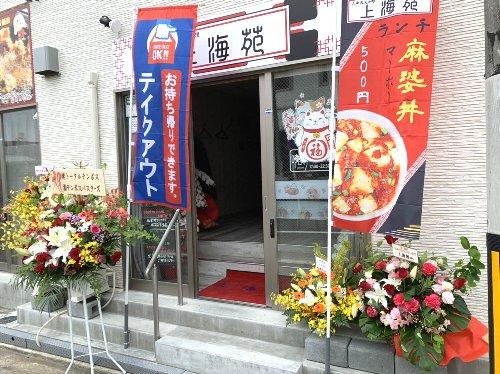 上海苑が、宮町2丁目にオープン!