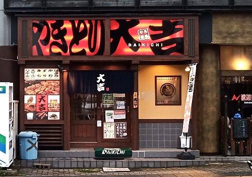 やきとり大吉 仙台宮町店が、宮町商店街へ加入頂きました!