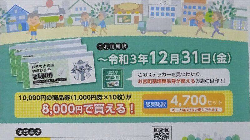 昨年、大好評だったお宮町商店街割増商品券が、またご利用できます!
