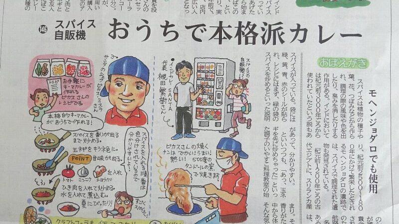 SANTA(サンタ)宮町店が、河北新報の夕刊に掲載されました!