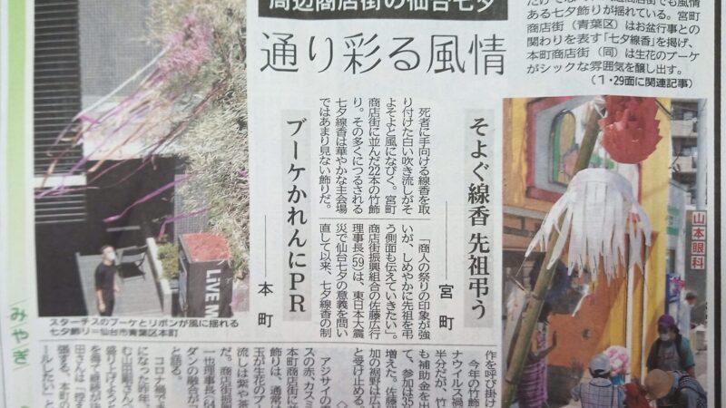 宮町七夕が、河北新報で掲載される!