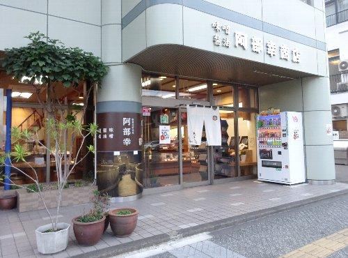 阿部幸商店さんが、リニューアルオープン!