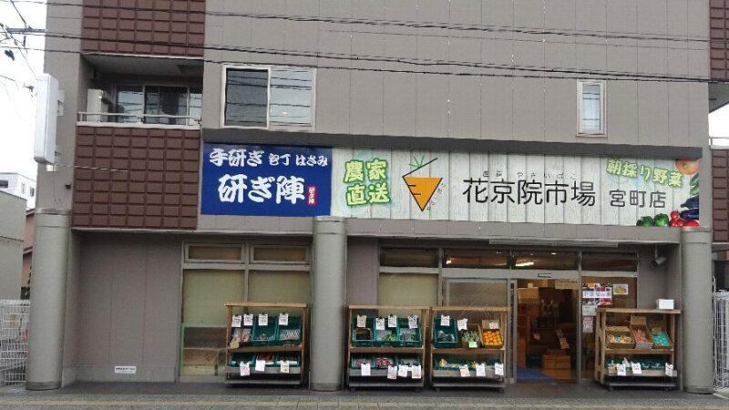 花京院市場 宮町店が、移転プレオープン!