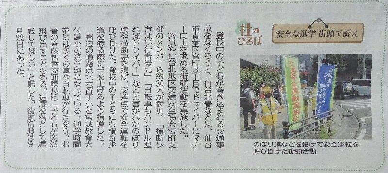 河北新報夕刊で紹介されました!